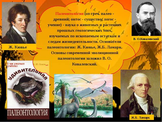 Палеонтология (от греч. палео - древний; онтос - существо; логос - учение) -...