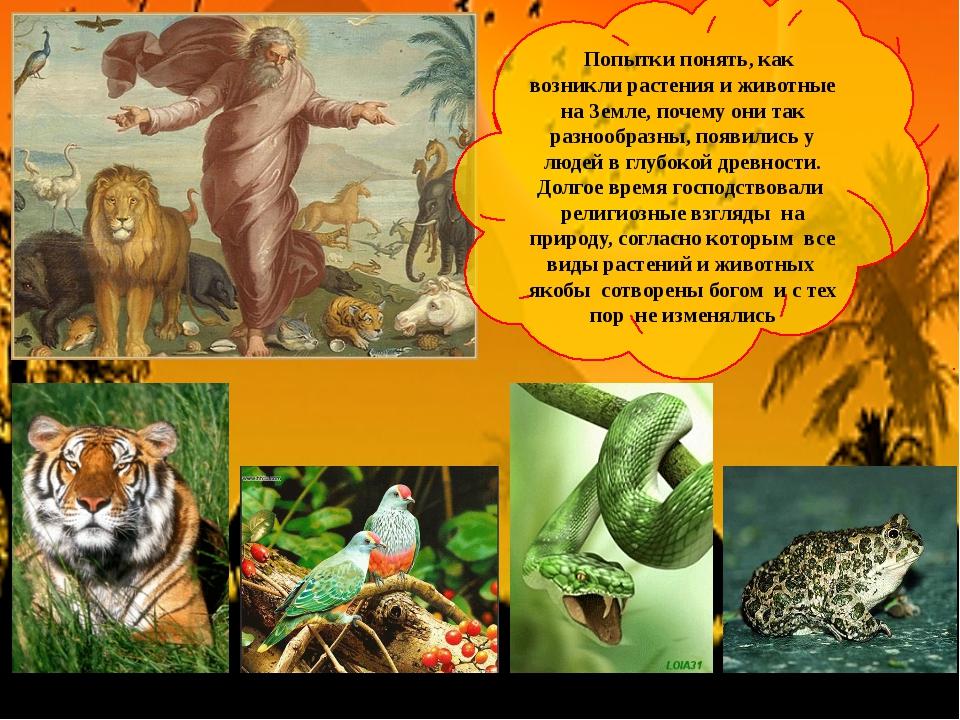 Попытки понять, как возникли растения и животные на Земле, почему они так ра...