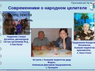 Современники о народном целителе Лиджиева Сакира Дугаевна, двоюродная сестра