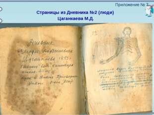 Страницы из Дневника №2 (люди) Цаганкаева М.Д. Приложение № 7
