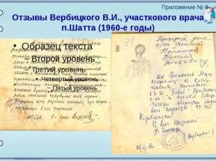 Отзывы Вербицкого В.И., участкового врача п.Шатта (1960-е годы) Приложение № 8