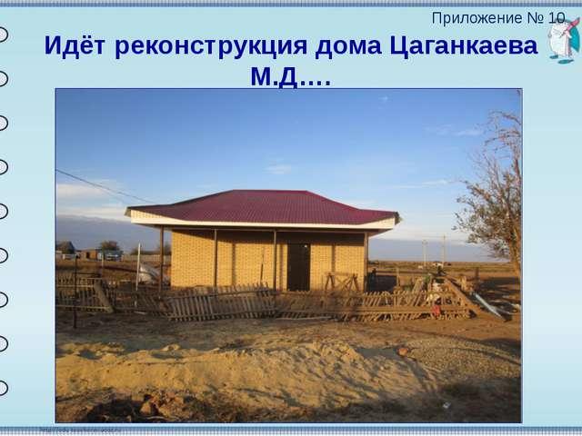 Идёт реконструкция дома Цаганкаева М.Д…. Приложение № 10