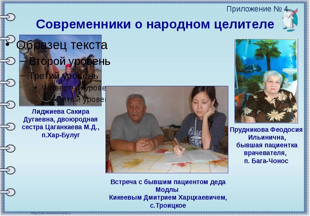 Современники о народном целителе Лиджиева Сакира Дугаевна, двоюродная сестра...