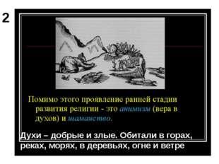 Духи – добрые и злые. Обитали в горах, реках, морях, в деревьях, огне и ветре 2