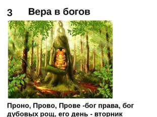 3 Проно, Прово, Прове -бог права, бог дубовых рощ, его день - вторник Вера в
