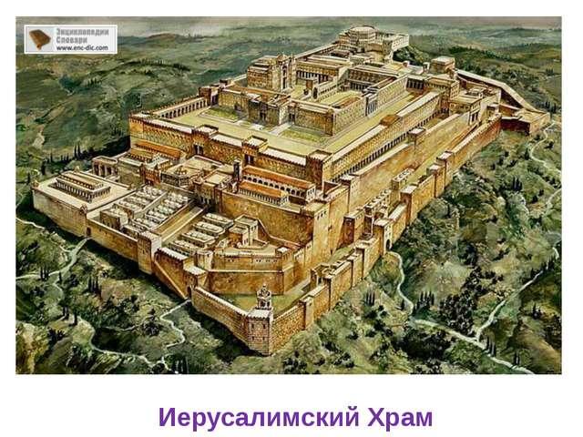 Иерусалимский Храм