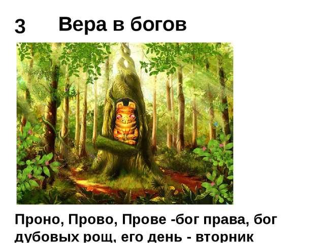 3 Проно, Прово, Прове -бог права, бог дубовых рощ, его день - вторник Вера в...