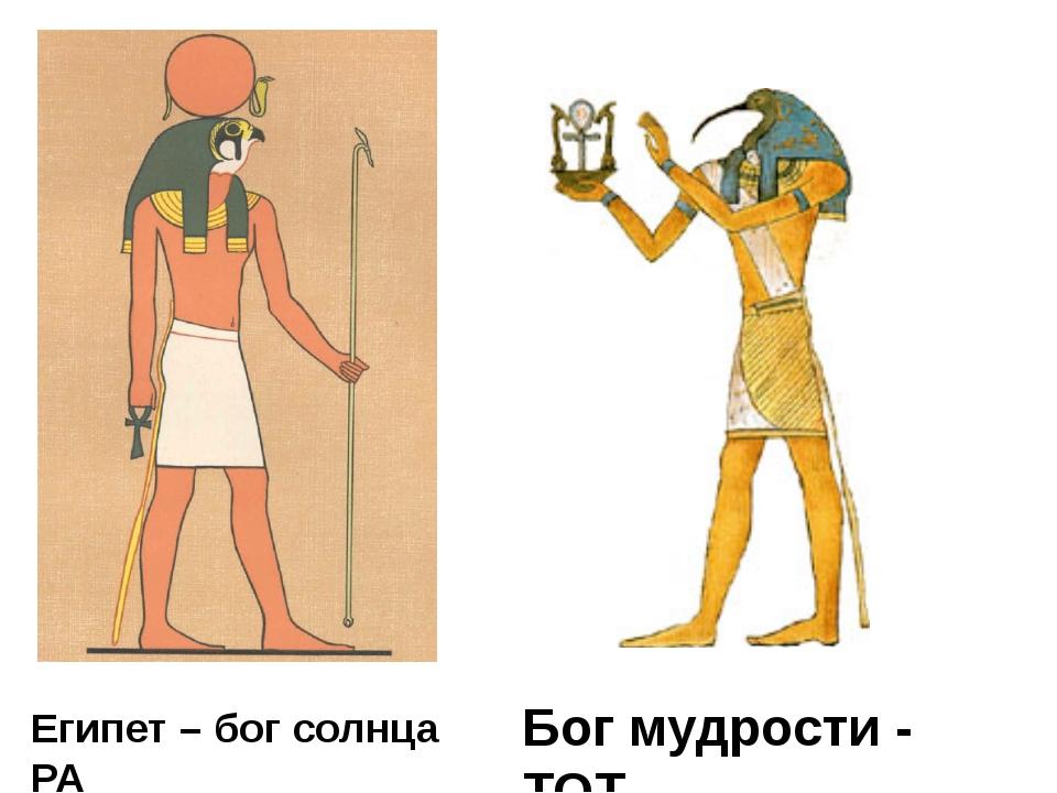 Египет – бог солнца РА Бог мудрости - ТОТ