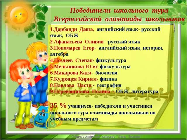 Победители школьного тура Всероссийской олимпиады школьников Общероссийский к...