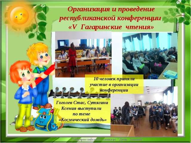 Организация и проведение республиканской конференции «V Гагаринские чтения» О...