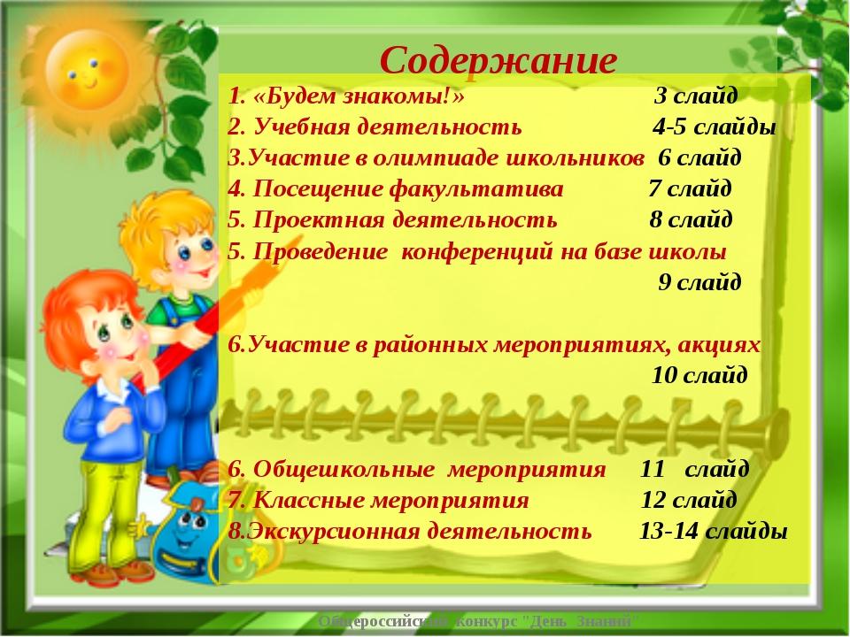 """Содержание Общероссийский конкурс """"День Знаний"""" 1. «Будем знакомы!» 3 слайд 2..."""