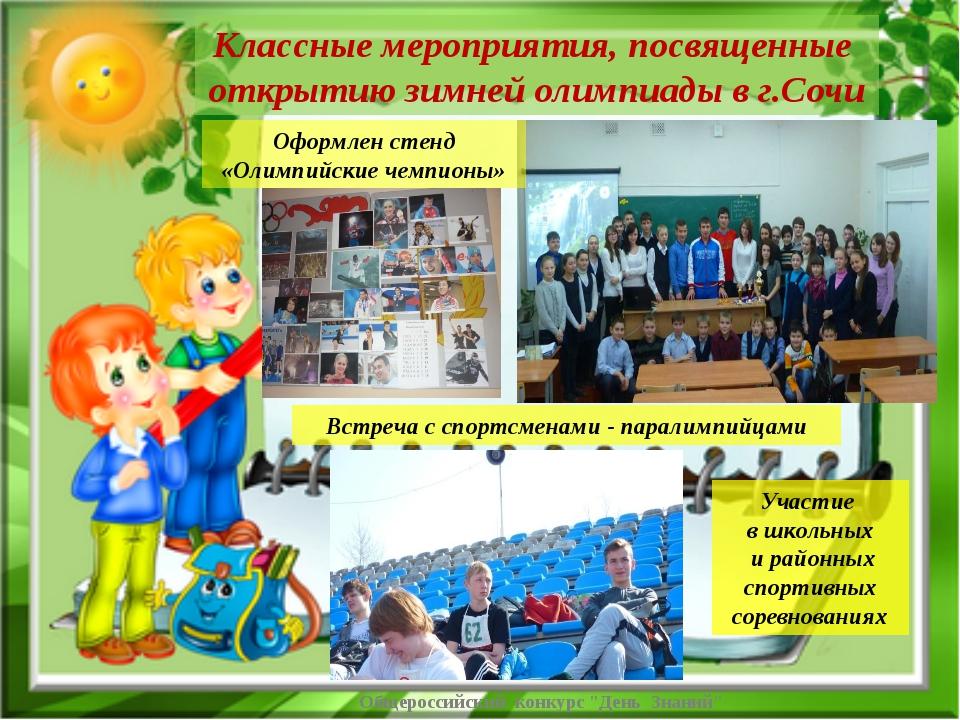 Классные мероприятия, посвященные открытию зимней олимпиады в г.Сочи Общеросс...