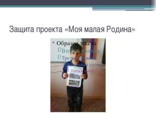 Защита проекта «Моя малая Родина»