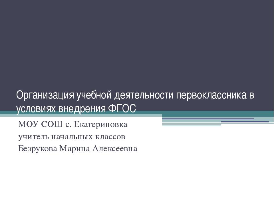 Организация учебной деятельности первоклассника в условиях внедрения ФГОС МОУ...