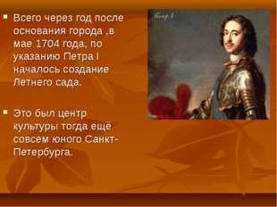 Всего через год после основания города ,в мае 1704 года, по указанию Петра I
