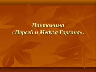 Пантомима «Персей и Медуза Горгона».