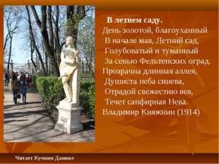 В летнем саду. День золотой, благоуханный В начале мая, Летний сад, Голубова