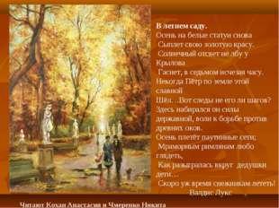 В летнем саду. Осень на белые статуи снова Сыплет свою золотую красу. Солнечн