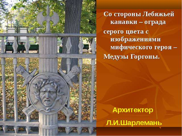 Со стороны Лебяжьей канавки – ограда серого цвета с изображениями мифического...