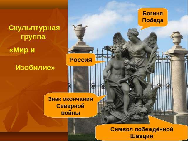 Скульптурная группа «Мир и Изобилие» Россия Знак окончания Северной войны Бог...