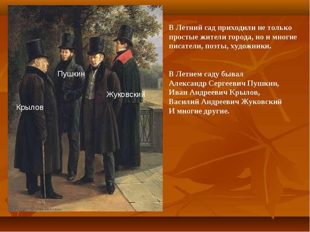 Пушкин Крылов Жуковский В Летний сад приходили не только простые жители город...