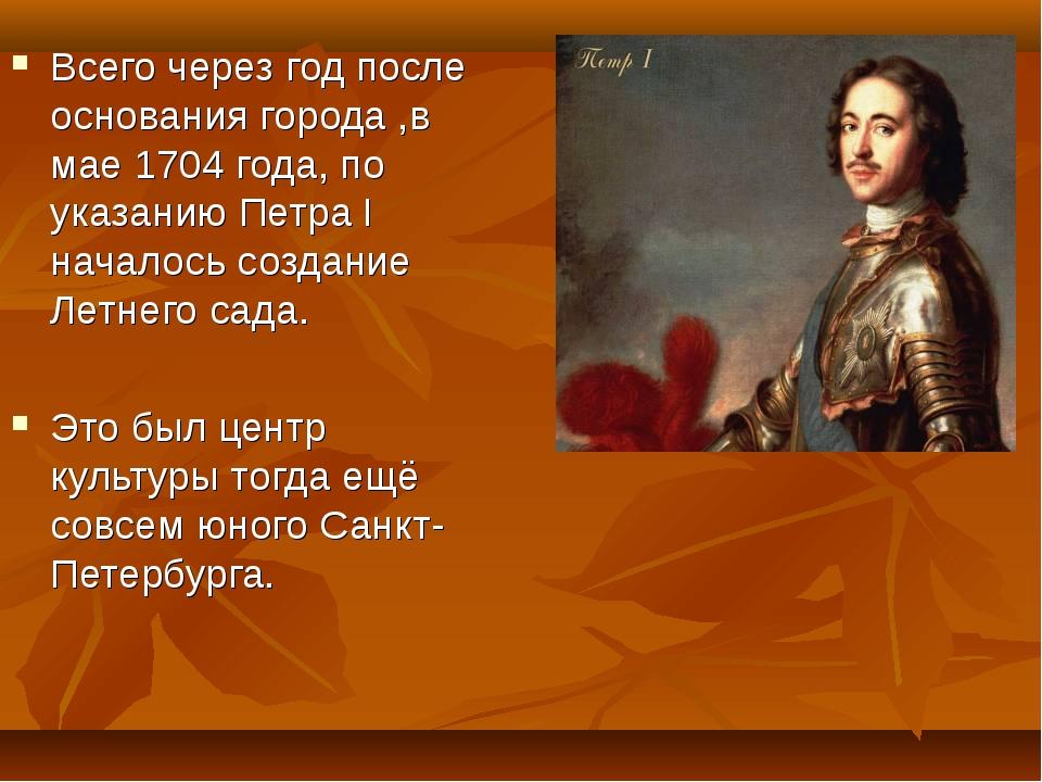 Всего через год после основания города ,в мае 1704 года, по указанию Петра I...