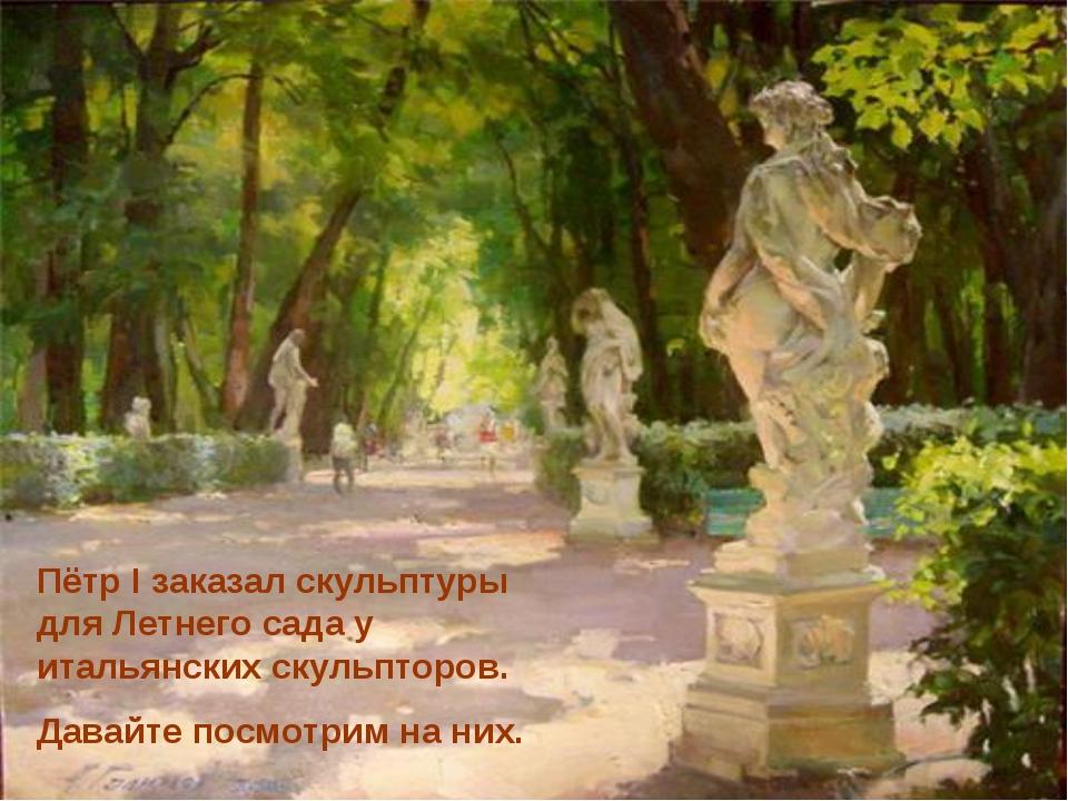 Скульптурная группа Пётр I заказал скульптуры для Летнего сада у итальянских...