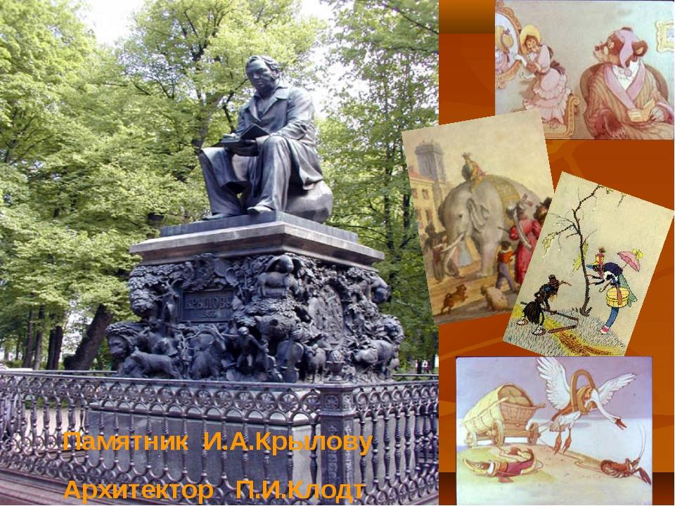 Памятник И.А.Крылову Архитектор П.И.Клодт