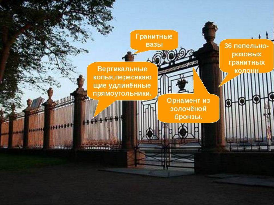 36 пепельно-розовых гранитных колонн Гранитные вазы Вертикальные копья,пересе...