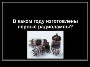 В каком году созданы первые транзисторы мегавысоких частот?