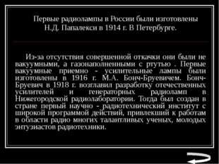 Первые радиолампы в России были изготовлены Н.Д. Папалекси в 1914 г. В Петерб