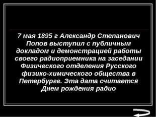 7 мая 1895 г Александр Степанович Попов выступил с публичным докладом и демон
