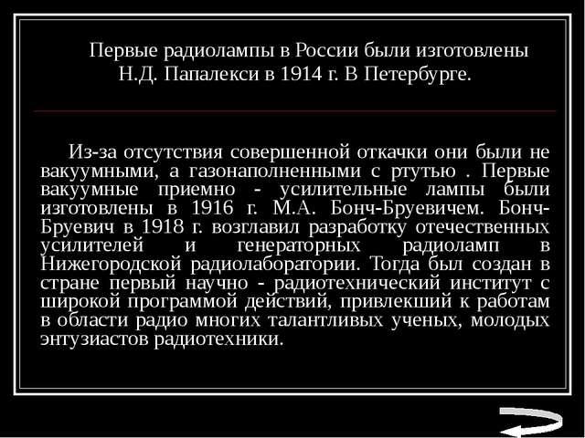 Первые радиолампы в России были изготовлены Н.Д. Папалекси в 1914 г. В Петерб...