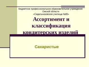 Ассортимент и классификация кондитерских изделий Сахаристые бюджетное професс