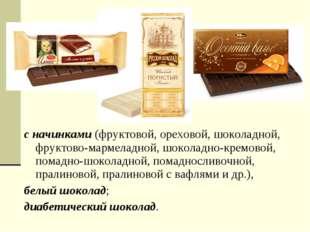 с начинками (фруктовой, ореховой, шоколадной, фруктово-мармеладной, шоколадно