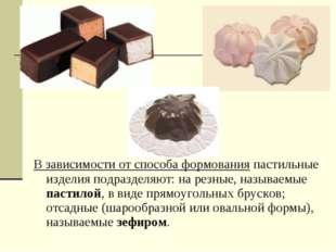 В зависимости от способа формования пастильные изделия подразделяют: на резны
