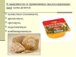 кунжутную (тахинную), арахисовую, ореховую, подсолнечную комбинированную В за