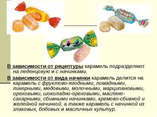 В зависимости от рецептуры карамель подразделяют на леденцовую и с начинками.