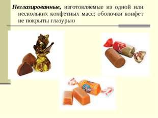 Неглазированные, изготовляемые из одной или нескольких конфетных масс; оболоч