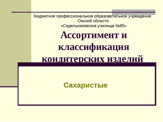 Ассортимент и классификация кондитерских изделий Сахаристые бюджетное професс...
