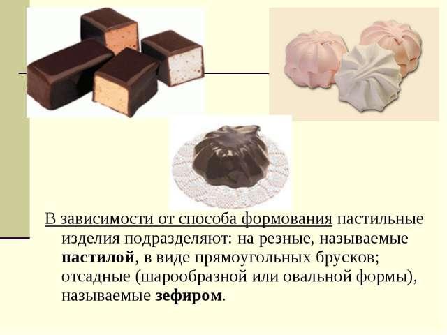 В зависимости от способа формования пастильные изделия подразделяют: на резны...