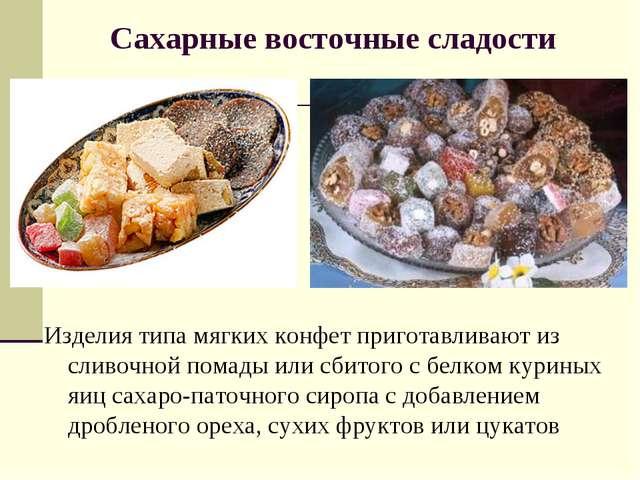Сахарные восточные сладости Изделия типа мягких конфет приготавливают из слив...