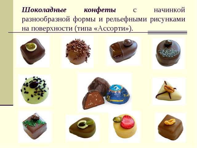 Шоколадные конфеты с начинкой разнообразной формы и рельефными рисунками на п...