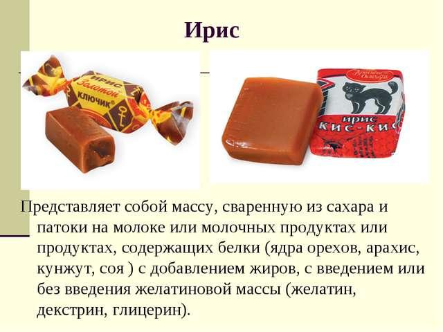 Ирис Представляет собой массу, сваренную из сахара и патоки на молоке или мол...