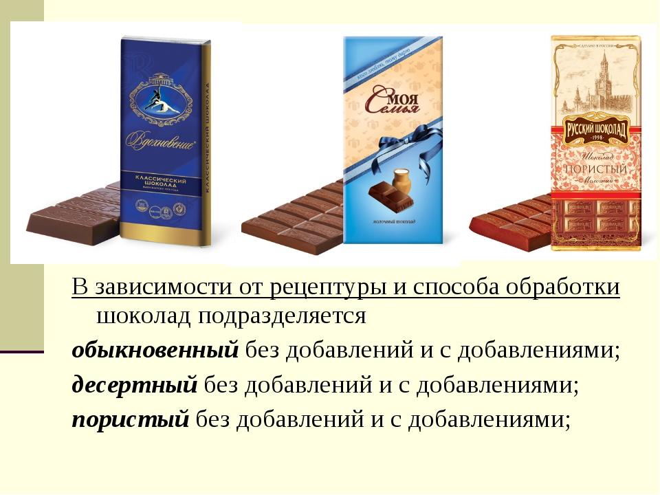В зависимости от рецептуры и способа обработки шоколад подразделяется обыкнов...