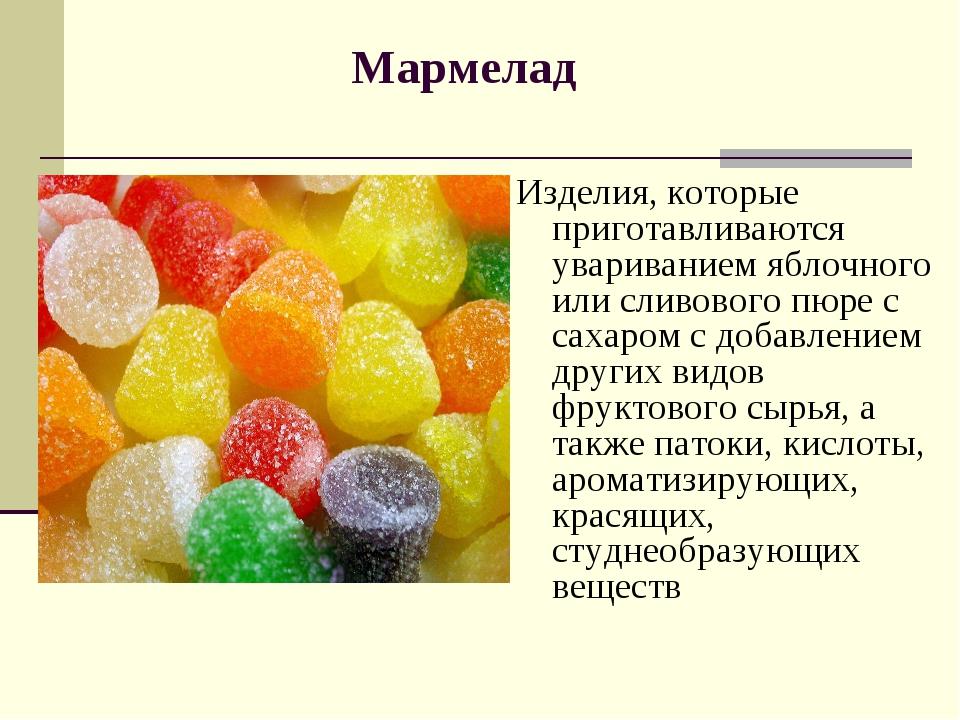 Мармелад Изделия, которые приготавливаются увариванием яблочного или сливовог...