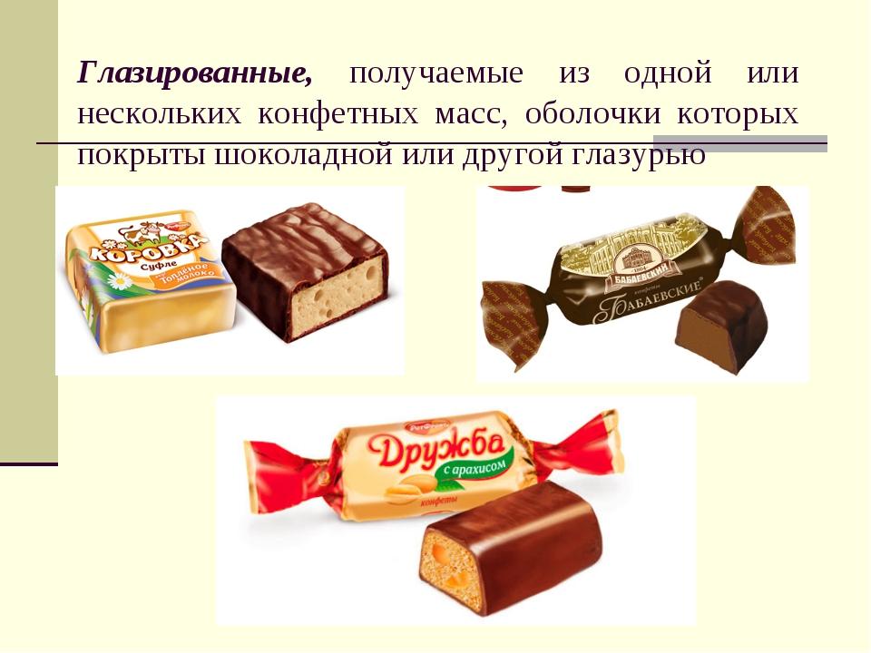 Глазированные, получаемые из одной или нескольких конфетных масс, оболочки ко...