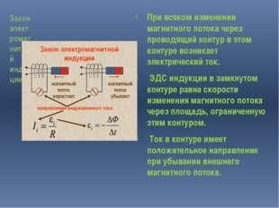 Закон электромагнитной индукции. При всяком изменении магнитного потока через
