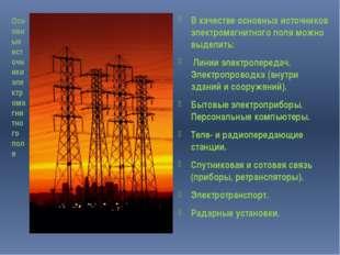 Основные источники электромагнитного поля В качестве основных источников элек