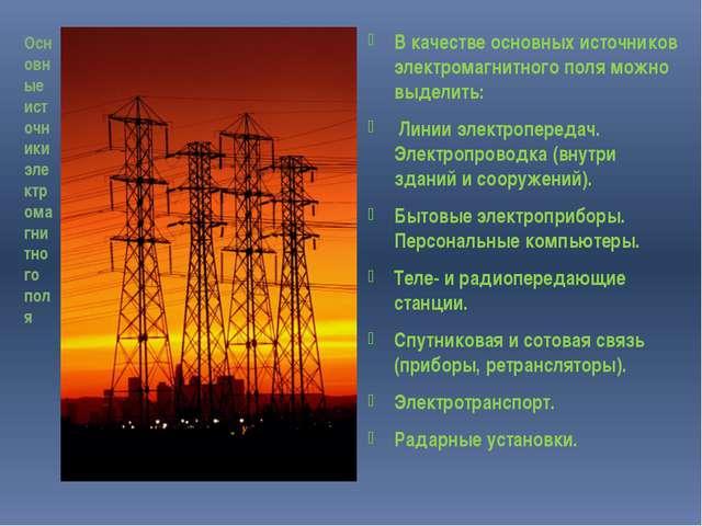 Основные источники электромагнитного поля В качестве основных источников элек...